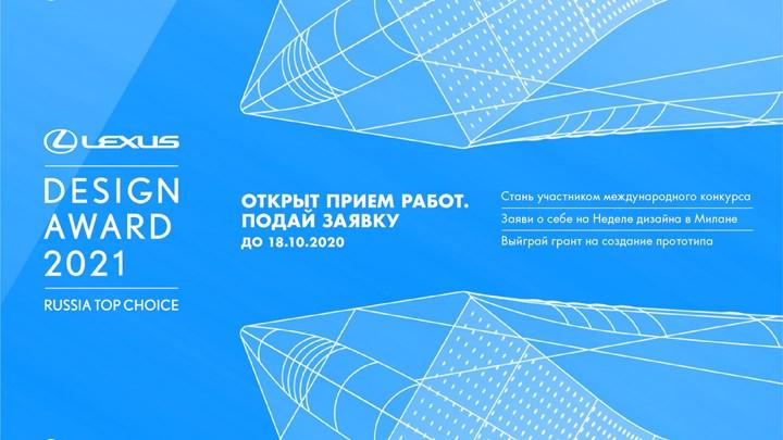 Объявлен состав жюри и экспертного совета конкурса Lexus Design Award Russia Top Choice 2021
