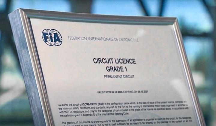 «Игора Драйв» теперь может принимать Формулу 1